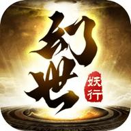 幻世妖行 1.0 苹果版