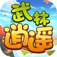武林逍遥演义 1.0 苹果版
