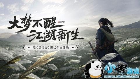一梦江湖腾讯版