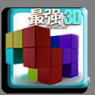 最强俄罗斯方块3D 1.0.1 安卓版-手机游戏下载>