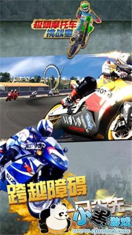 极限摩托车挑战赛