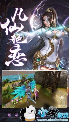 情剑奇缘九游版