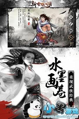 新雪刀江湖九游版