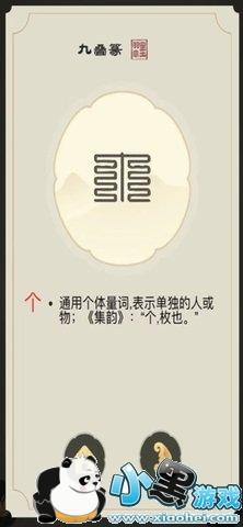 中华生僻字 1.0 苹果版