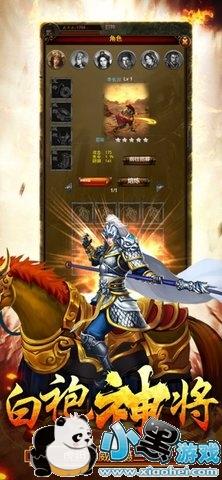 汉末风云游戏 1.0 苹果版