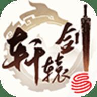 轩辕剑龙舞云山游戏 1.0.0 安卓版