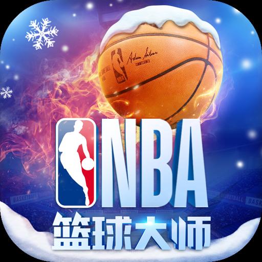 NBA篮球大师3975版 2.2.12 安卓版