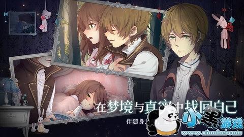 人偶馆绮幻夜游戏