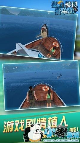 鲨鱼模拟猎杀3Dvivo版