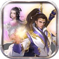 仙境决战斗罗修仙 1.0 苹果版