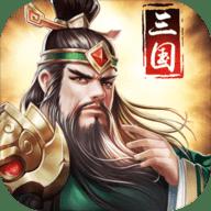 萝卜平台正统三国 1.10.11 苹果版