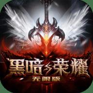 黑暗与荣耀乐嗨嗨版 2.2.7 安卓版