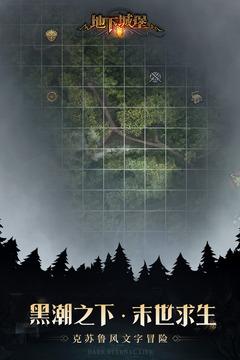 地下城堡2:黑暗觉醒æˆaå›¾3