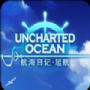 航海日记启航 v1.0.0.1首发版