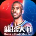 篮球大师新赛季下载v2.4.1手机版
