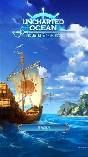 航海日记启航游戏下载