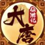大唐仙游记客户端 v1.0.1破解版