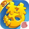 梦幻西游三维版手游app v3.214最新版