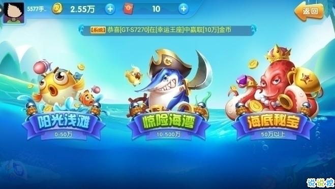 海王捕鱼电玩城v2020