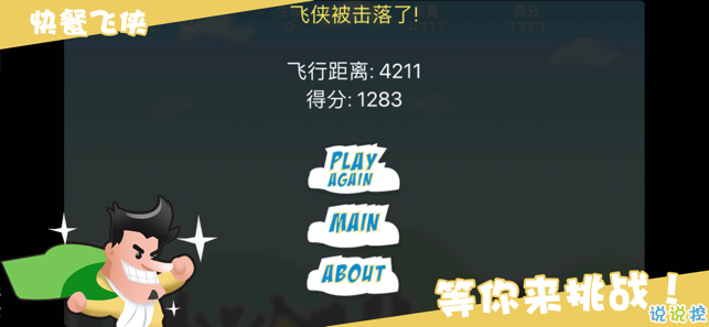 快餐飞侠v1.30.102