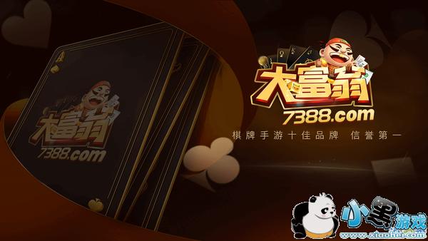 7338大富翁棋牌