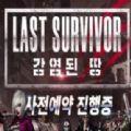 最后的幸存者感染之地正式版 v1.0
