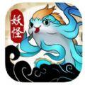 天师降妖官网版 v1.0