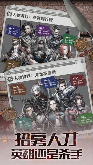 末世枭雄手游安卓官网版图片1