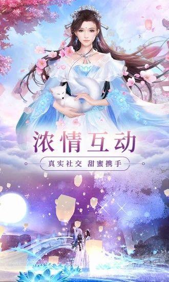 青云传再续尘缘手游官方最新版图片1
