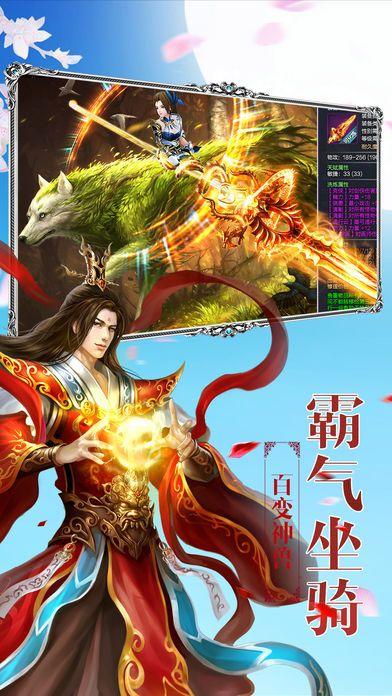 灵剑轩辕官网版手游图片1