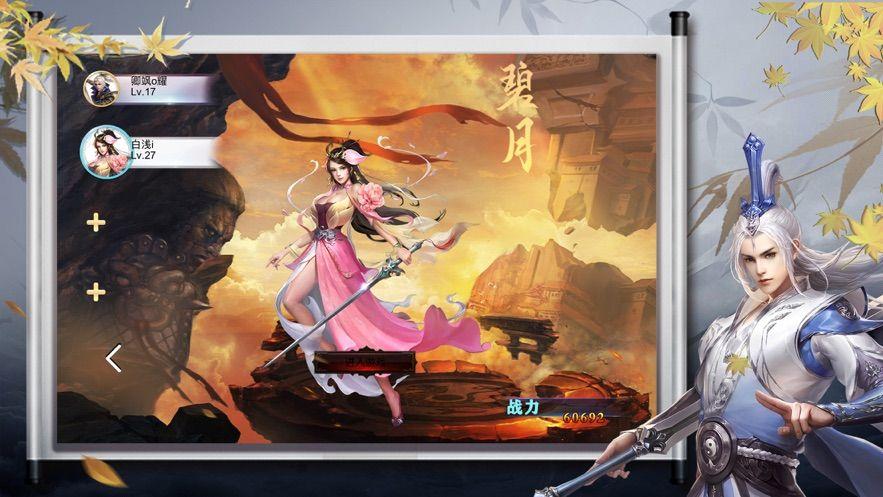 玄冥剑仙手游官方正式版图片1