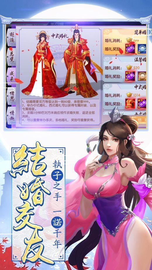 剑域神诀手游官方最新版图片1