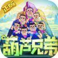 葫芦兄弟七子捉妖记官网版 v1.0