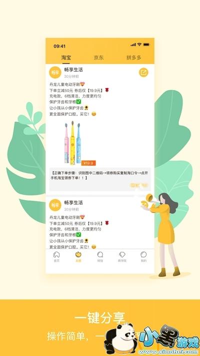 熊猫星球app下载