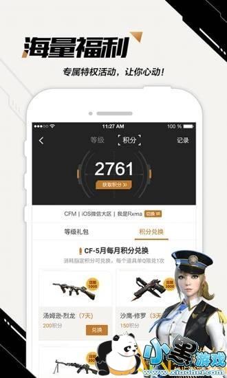 掌上穿越火线app下载安装最新版本