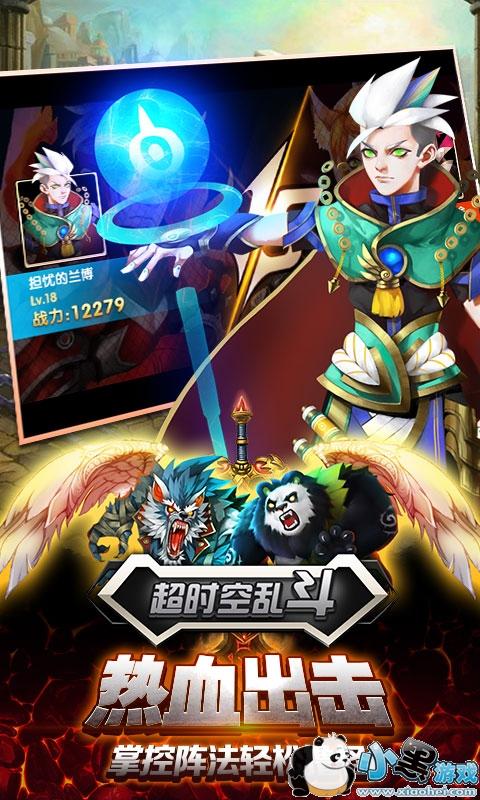 超时空乱斗最新版下载