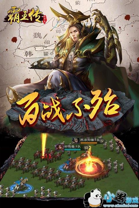 霸王传变态版下载