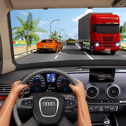 交通赛车手游戏