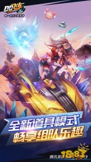 QQ飞车手游官方版