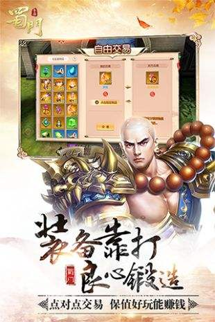 蜀门手游app