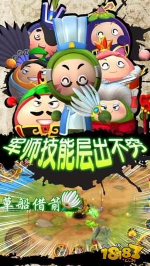 果宝三国-手机网游