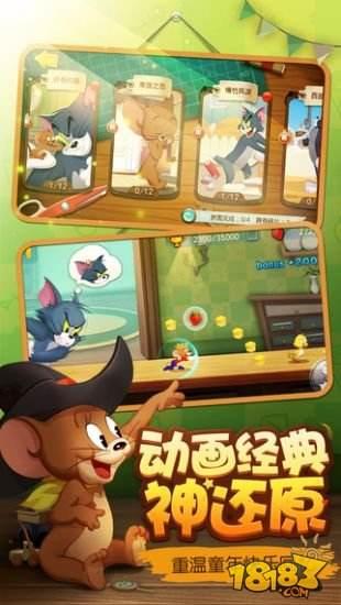 猫和老鼠手游竞技版