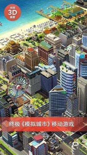 模拟城市:我是市长手机游戏