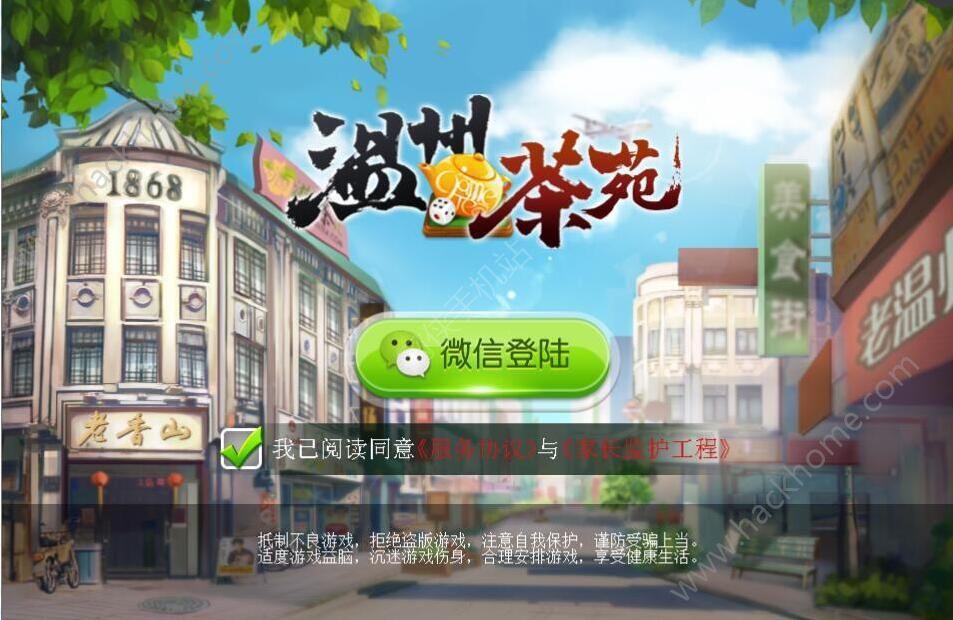 温州茶苑官方网站正版