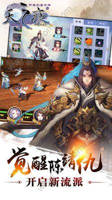 轩辕剑3手机版正式正版