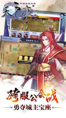 轩辕剑3版官方网站