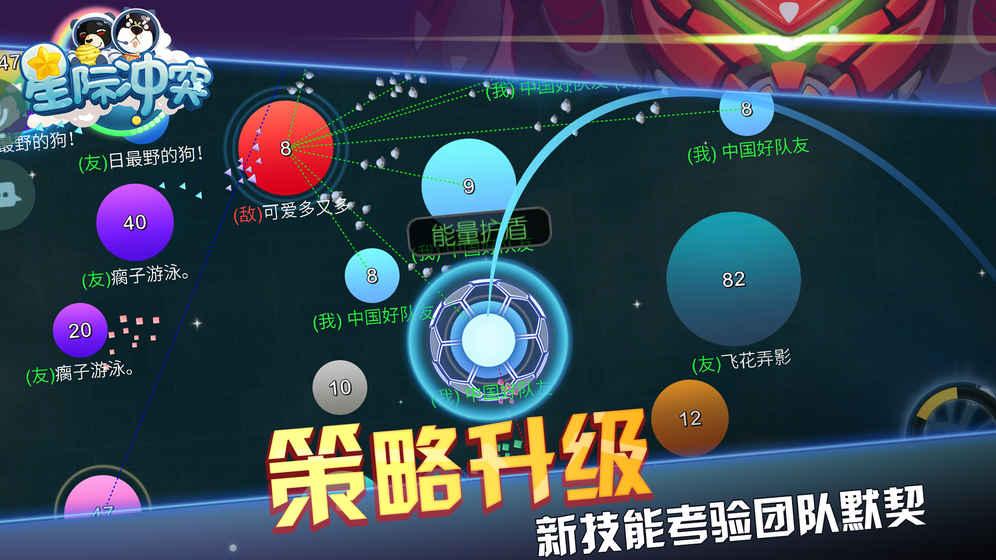 星际冲突手游app