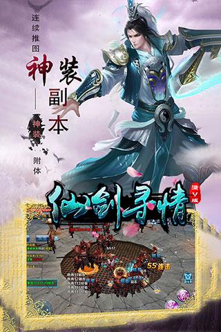 仙剑寻情手游app v4.3236破解版