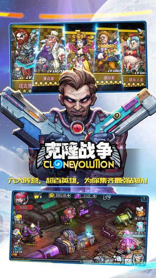 Clone Evolution 克隆战争