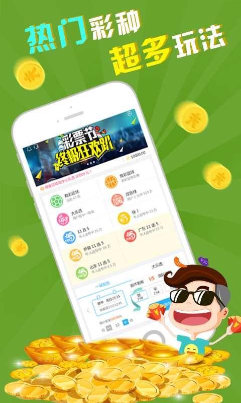 中彩双色球彩票软件蓝球预测王-彩票app
